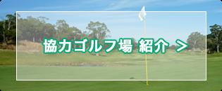 協力ゴルフ場 紹介
