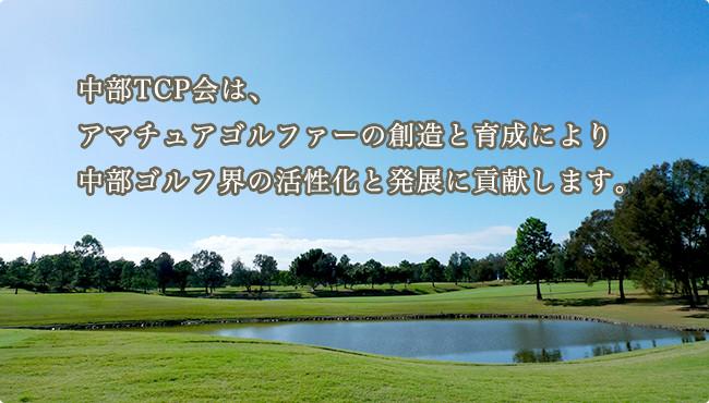 中部TCP会は、アマチュアゴルファーの創造と育成により中部ゴルフ界の活性化と発展に貢献します。